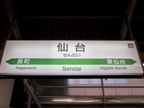 コンセント&Wi-Fi完備! 東京から仙台まで1800円の夜行バスで行ってきた   ガジェット通信