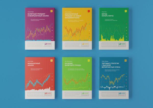 Covers for trading books by Dmitriy Andrievskiy, via Behance