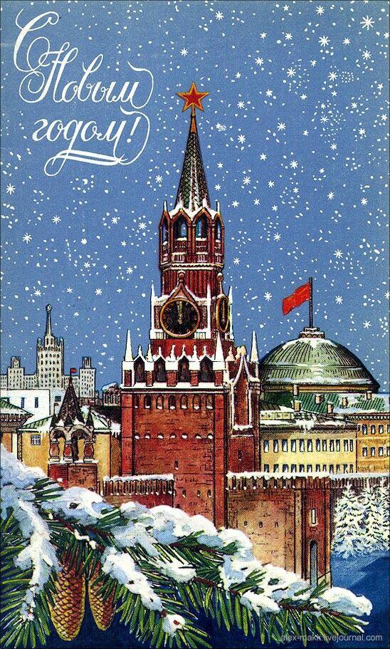 делай картинка со старым новым годом москва кремль заведения выбран