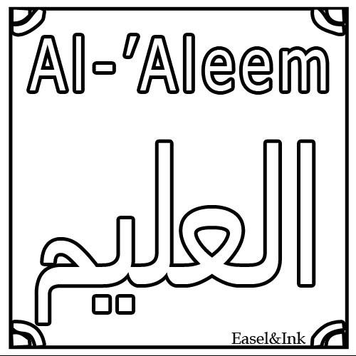 Names of Allah for coloring