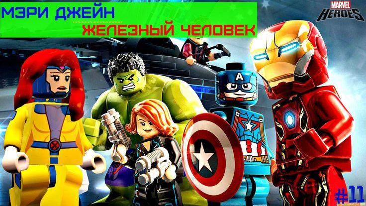 Lego Marve.Железный Человек и Мэри Джейн Уотсон.Битва с Синей Горой.#Лег...