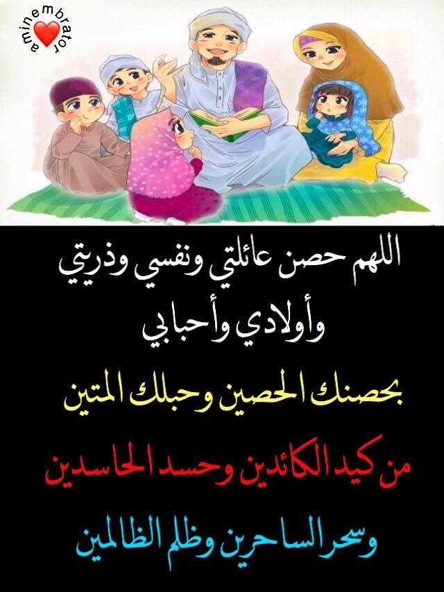 Pin By Abdul Rahim On دعاء Love My Family Quran Quotes Quotations