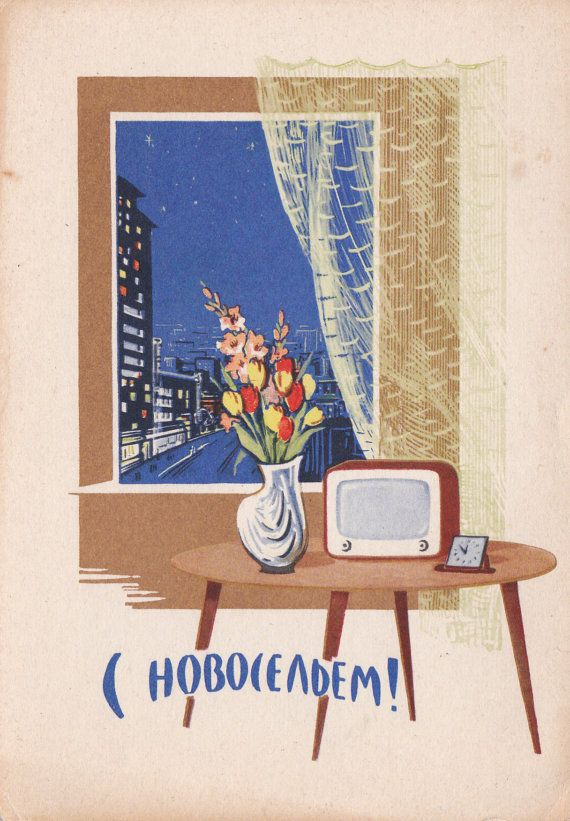 Housewarming Vintage Soviet Postcard (1962)