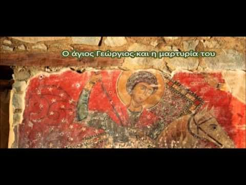 Πνευματικοί Λόγοι: Μητροπολίτης Μόρφου: Ο άγιος Γεώργιος και η μαρτυρ...