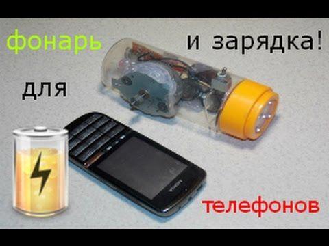 самодельный автономный фонарь-генератор.