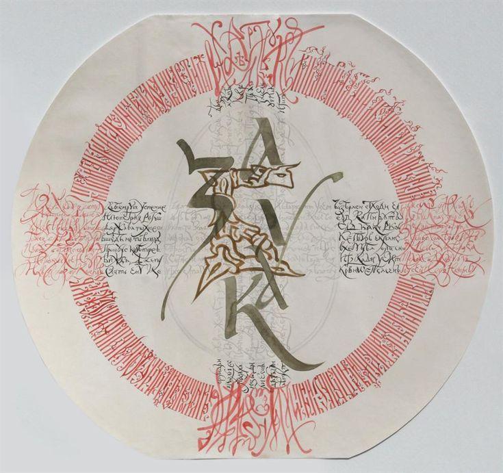 Russian Calligraphy. Русская Каллиграфия. http://calligraphyschoolspb.ru/
