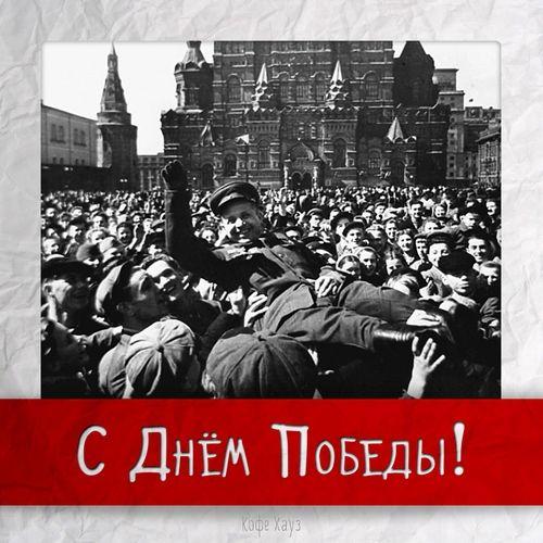 С Днем Победы!  Открытка для печати: http://yadi.sk/d/V4zaYBKiPbB5Y