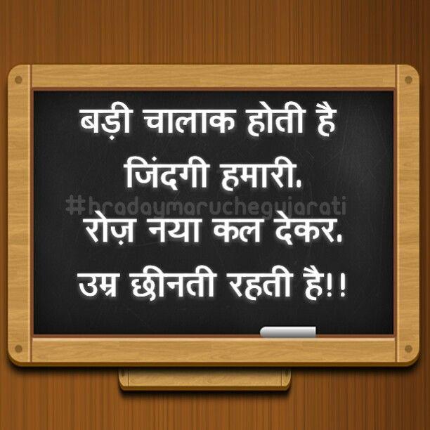 Hindi quote