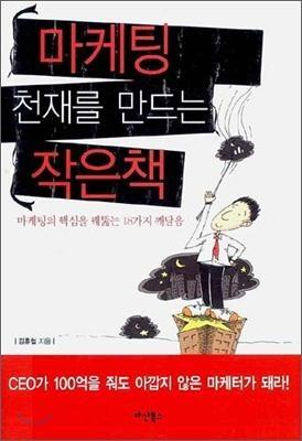 마케팅 천재를 만드는 작은 책 / 김훈철 지음. 이 책은 마케팅 관련 책이라기 보다, 철학책이다. 마케팅을 윤리적으로 접근하여 결국 철학적으로 완성시키는 책이다. 읽어보면 마음의 정화도 얻을 수 있는 유익한 책이다.