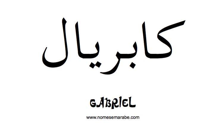 Gabriel em Arabe, Tatuagem Masculina, Nome em Arabe