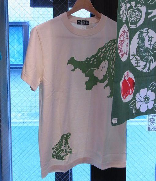 若冲Tシャツ