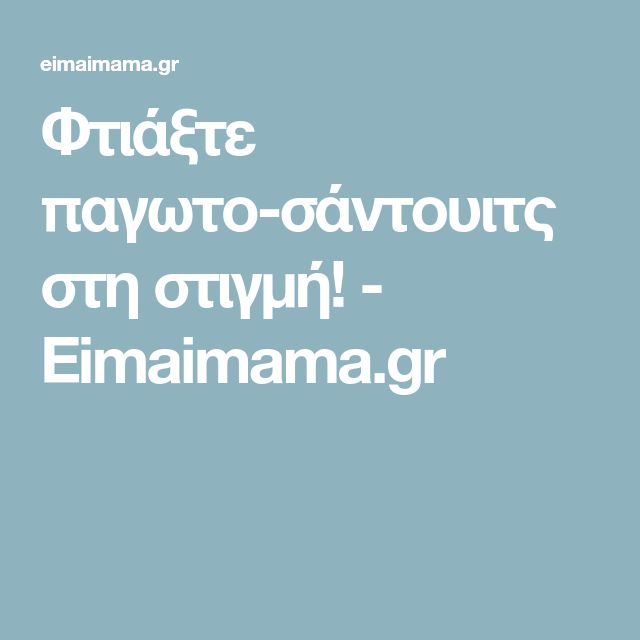 Φτιάξτε παγωτο-σάντουιτς στη στιγμή! - Eimaimama.gr