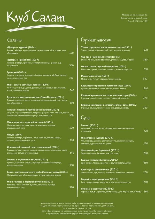 Шаблон для оформления меню вегитарианского кафе. Оформление напоминает рукописные записи мелом на зеленой грифельной доске. Отличный вариант дизайна меню для кафе, предлагающего салаты из органических продуктов.