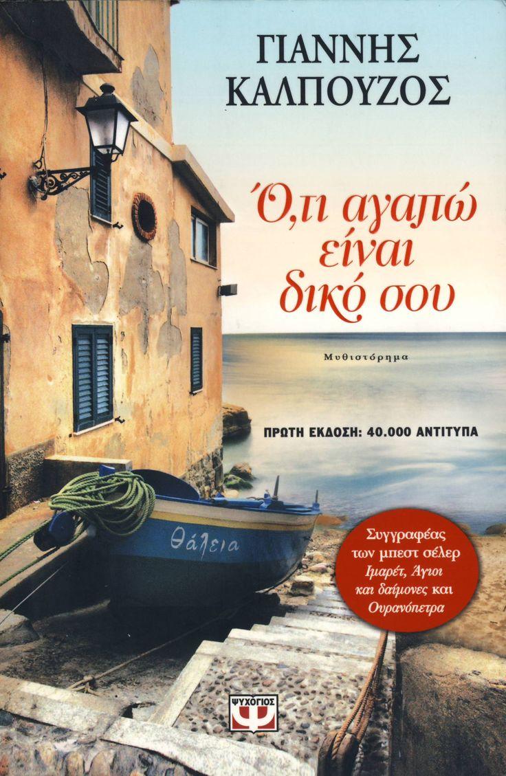 Γιάννης Καλπούζος - Ό,τι αγαπώ είναι δικό σου (Ψυχογιός, 2014)
