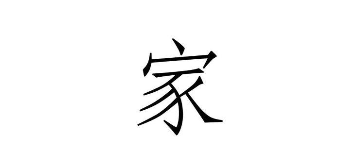 "Carácter #chino 家 (jiā) - significa ""hogar, casa, familia"" - Yuanfang Magazine #Chinese"