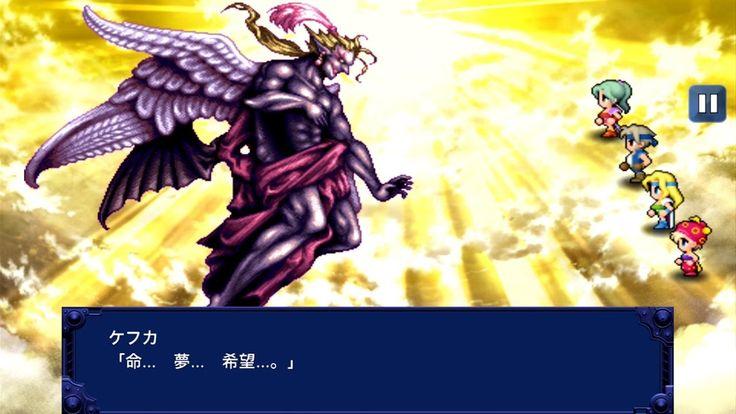 ファイナルファンタジー6 FF6 iOS版 ラスボス ケフカ戦