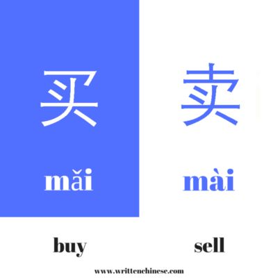 The Chinese characters 买 and 卖 look similar, and can easily be mixed up. Learn some commonly used examples to learn how to recognize them.