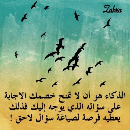 حكم عن الحياة والدنيا اقوال وامثال عن الحياة ميكساتك Arabic Words Islamic Art Words