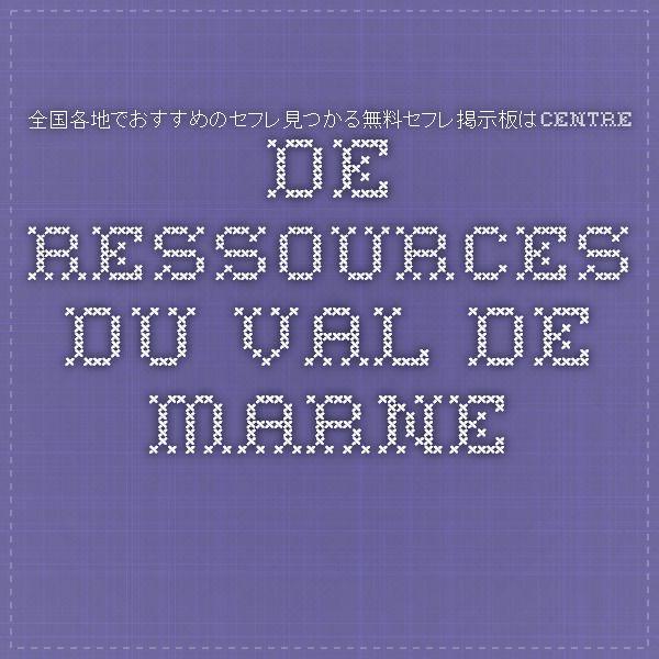全国各地でおすすめのセフレ見つかる無料セフレ掲示板はcentre de ressources du val de marne