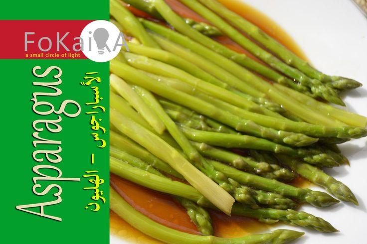 Asparagus healthy recipe  الفكيرة 94 | طريقة عمل الأسباراجوس أو الهليون