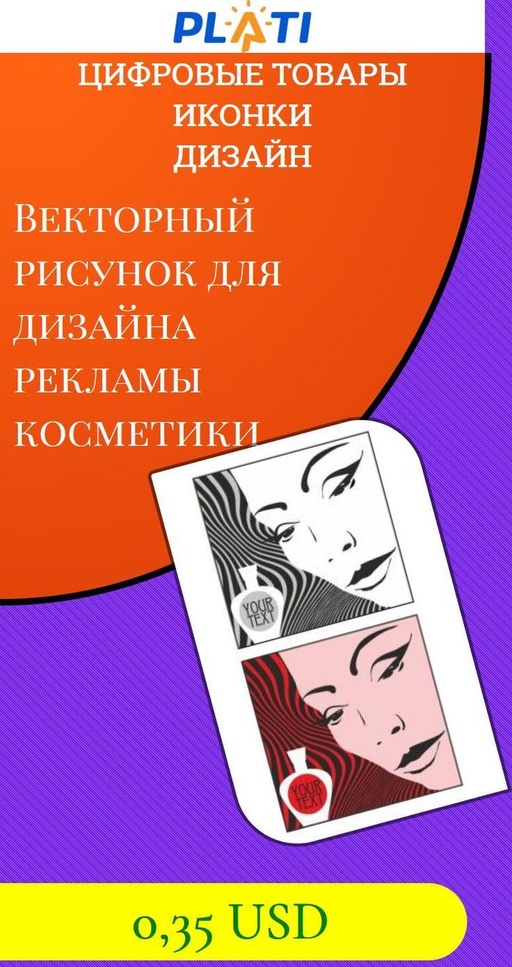 Векторный рисунок для дизайна рекламы косметики Цифровые товары Иконки Дизайн