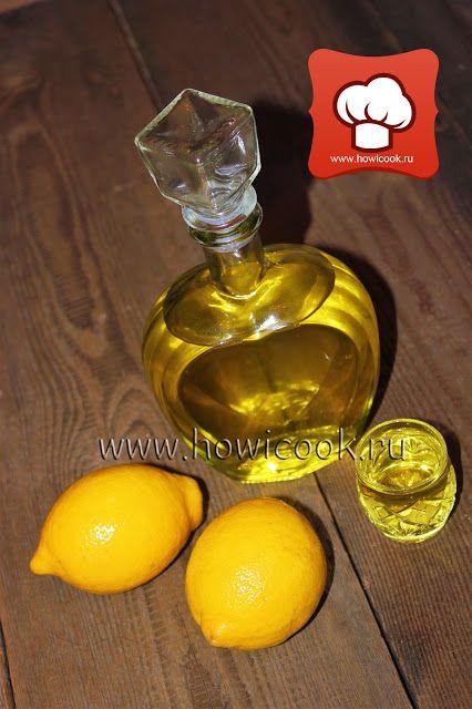 Лимончелло (итальянская кухня)