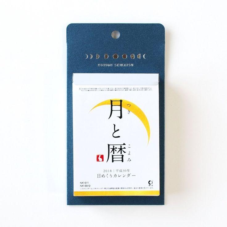 Amazon | 新日本カレンダー 2018年 月と暦 カレンダー 日めくり 8812 | 文房具・オフィス用品 | 文房具・オフィス用品