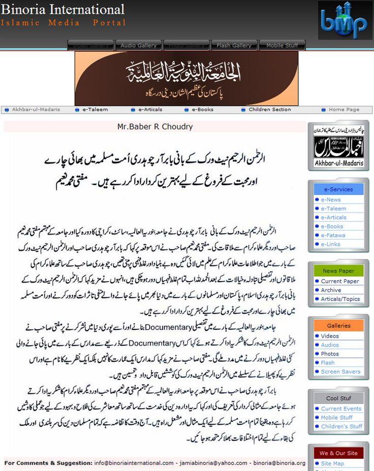 REALITY ABOUT BABAR CHAUDHRY: Fatwa from Mufti Naeem Jamia Binoria for Mr Babar…