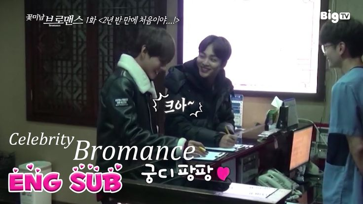 """[ENG SUB] Celebrity Bromance EP.1 - """"It's first time in 2 and a  half years.!"""" V(BTS) & Minjae -- Two good looking guys TuT Lol with V XD"""