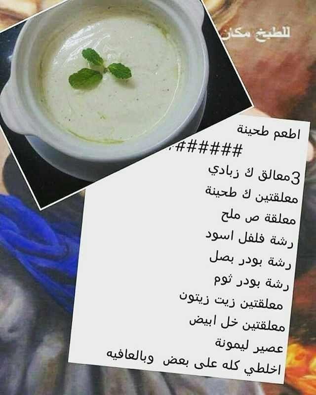 Pin By Alooka On طبخ Food Dishes Food Recipies Food