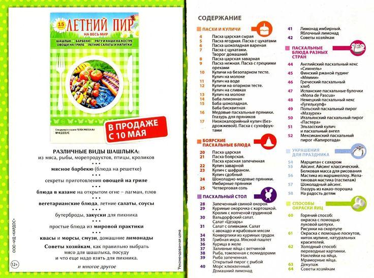 Телек спецвыпуск № 3 2016 пасхальное угощение