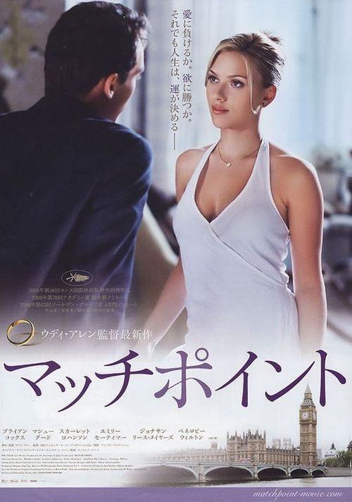 Match Point 【 FuII • Movie • Streaming