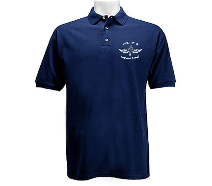 Israel Army IDF Elite Unit Sayeret Givati Commando ZAHAL navy blue polo style t-shirt #israel #jewish #barmitzvah #idf #zahal #military  #army #ops #sayeret