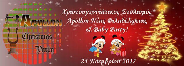 Apollon dance studio: Χριστουγεννιάτικος Στολισμός Apollon Νέας Φιλαδέλφ...