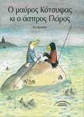 Παιδικά παραμύθια με αφήγηση online & free σε μία σελίδα - Παιδική βιβλιοθήκη !! Δεκάδες παραμύθια για μικρά παιδιά με αφήγηση. Ακούστε τα και ξεφυλλίστε τα