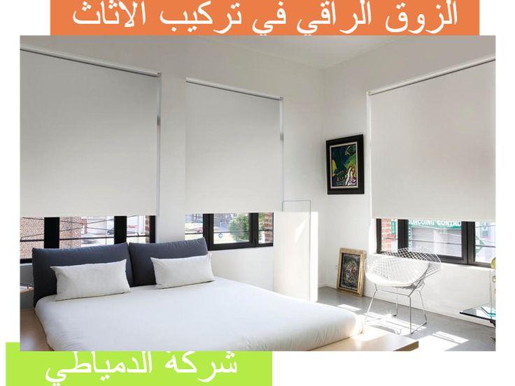 تركيب غرف نوم ايكيا بالدمام خبرة 20 عام بأسعار مفاجأة شركة الدمياطي لأعمال التركيبات بالدمام 0536722513 Furniture Home Decor Home