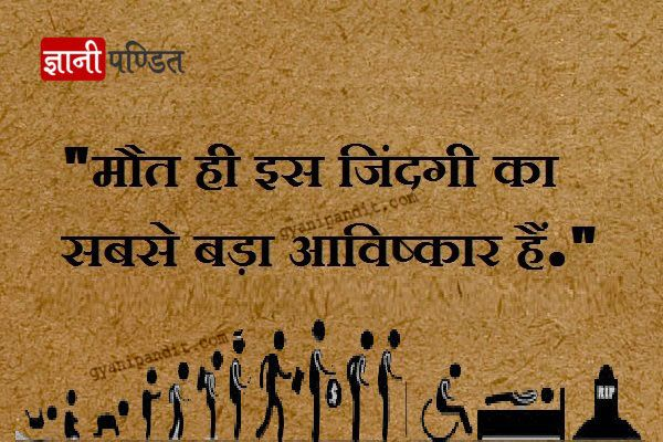 Hindi Quotes On Life And Death Also Very Sad Quotes About After