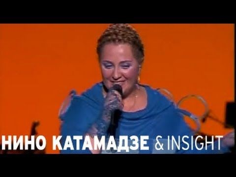 Nino Katamadze & Insight - Olei