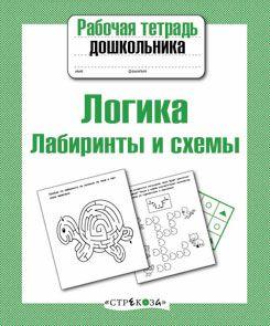 Лабиринты и схемы
