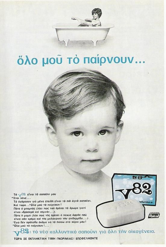 soap - old greek ads