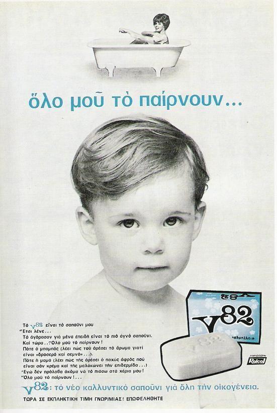soap - old greek ads