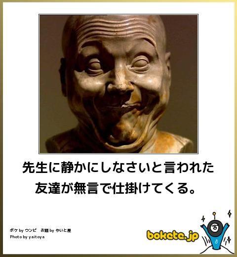笑いが止まらないボケて(bokete)画像貼っていく