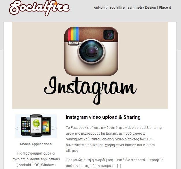 Instagram Video : Νέες δυνατότητες και προοπτικές για το #Instagram ως διαφημιστικό μέσο! Διαβάστε περισσότερα : http://www.socialfire.gr/2013/07/instagram-video-upload-sharing-advertising/