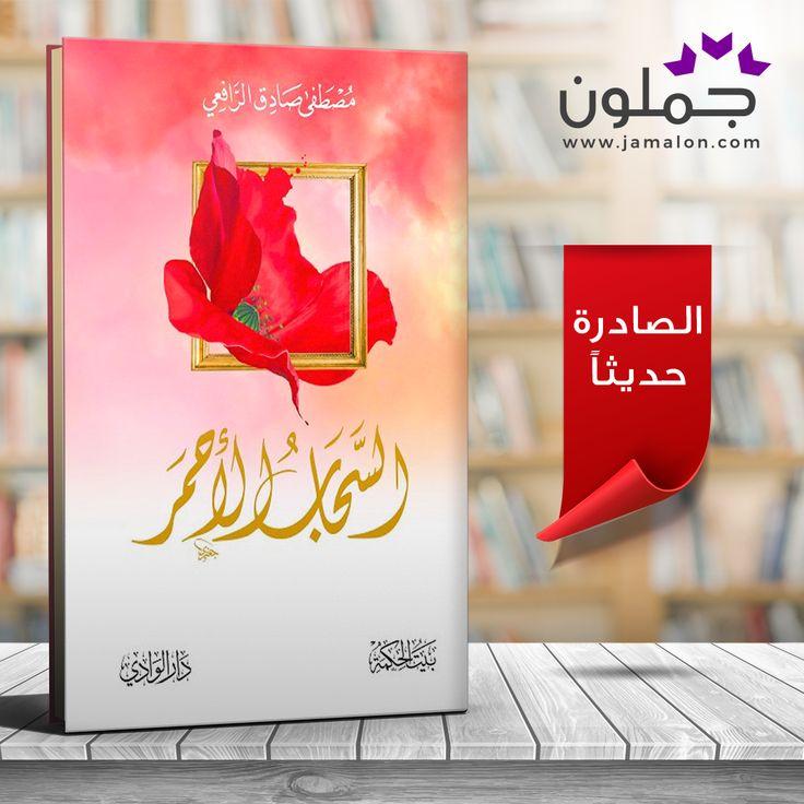 كتاب السحاب الأحمر Book Cover Books Catalog