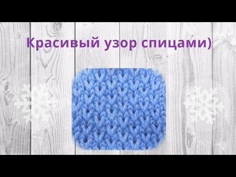Узор спицами рельефный - YouTube