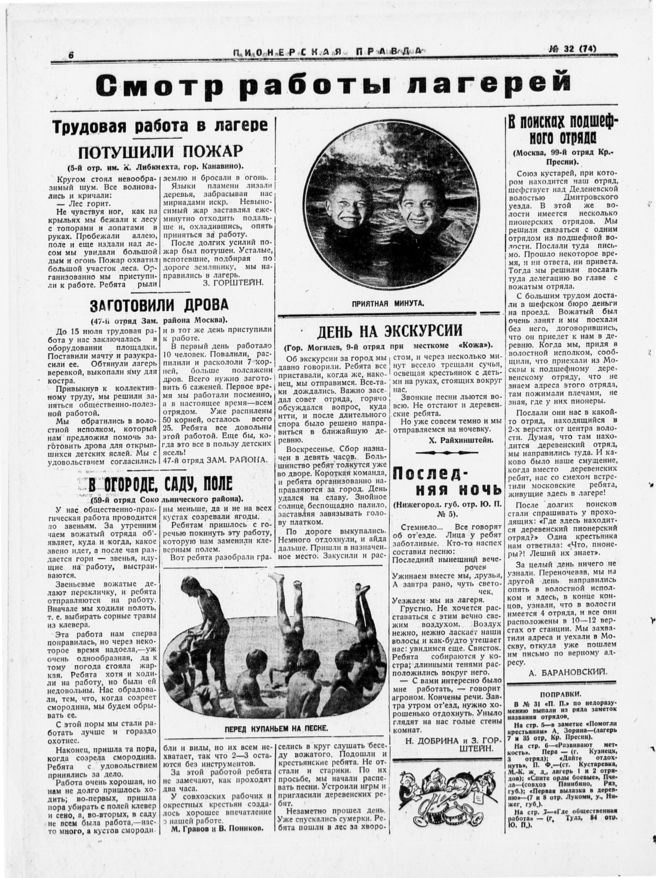 35 best Newspaper images on Pinterest Newspaper layout - old newspaper template