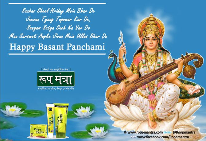 #Roopmanta wishing you #Happy #Basant #panchami. Like us: http://on.fb.me/148touG   Follow Us:http://bit.ly/1CPmIjs  Help Line No : 0171-3055111 Web : www.roopmantra.com