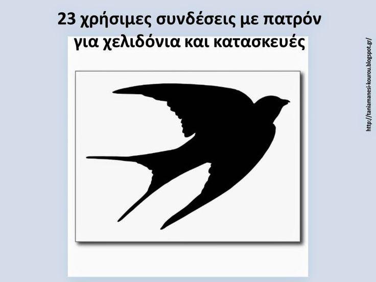 Δραστηριότητες, παιδαγωγικό και εποπτικό υλικό για το Νηπιαγωγείο: Χελιδόνια στο Νηπιαγωγείο - 23 Χρήσιμες Συνδέσεις ...