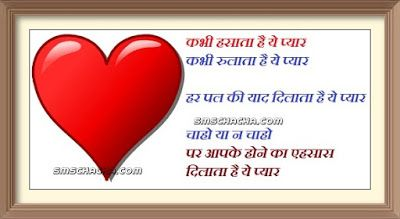 Happy Valentines Day 2016 Love SMS Messages In Hindi