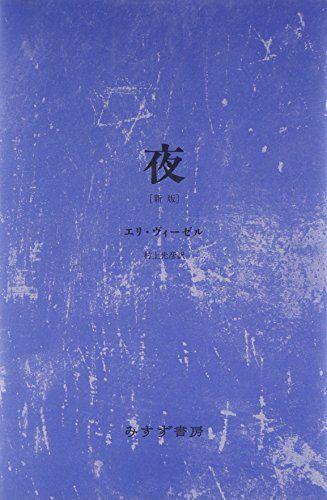 夜 [新版]   エリ・ヴィーゼル http://www.amazon.co.jp/dp/4622075245/ref=cm_sw_r_pi_dp_zl5Kwb1J0HMYA